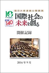 10th_ambassador-lecture_report