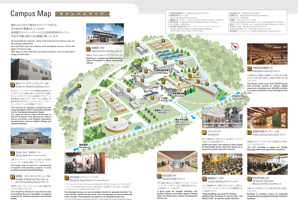 Campus Map Akita International University