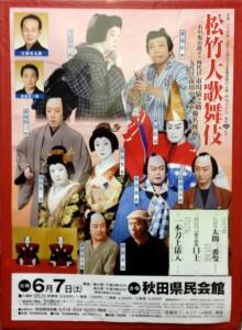 Poster of kabuki