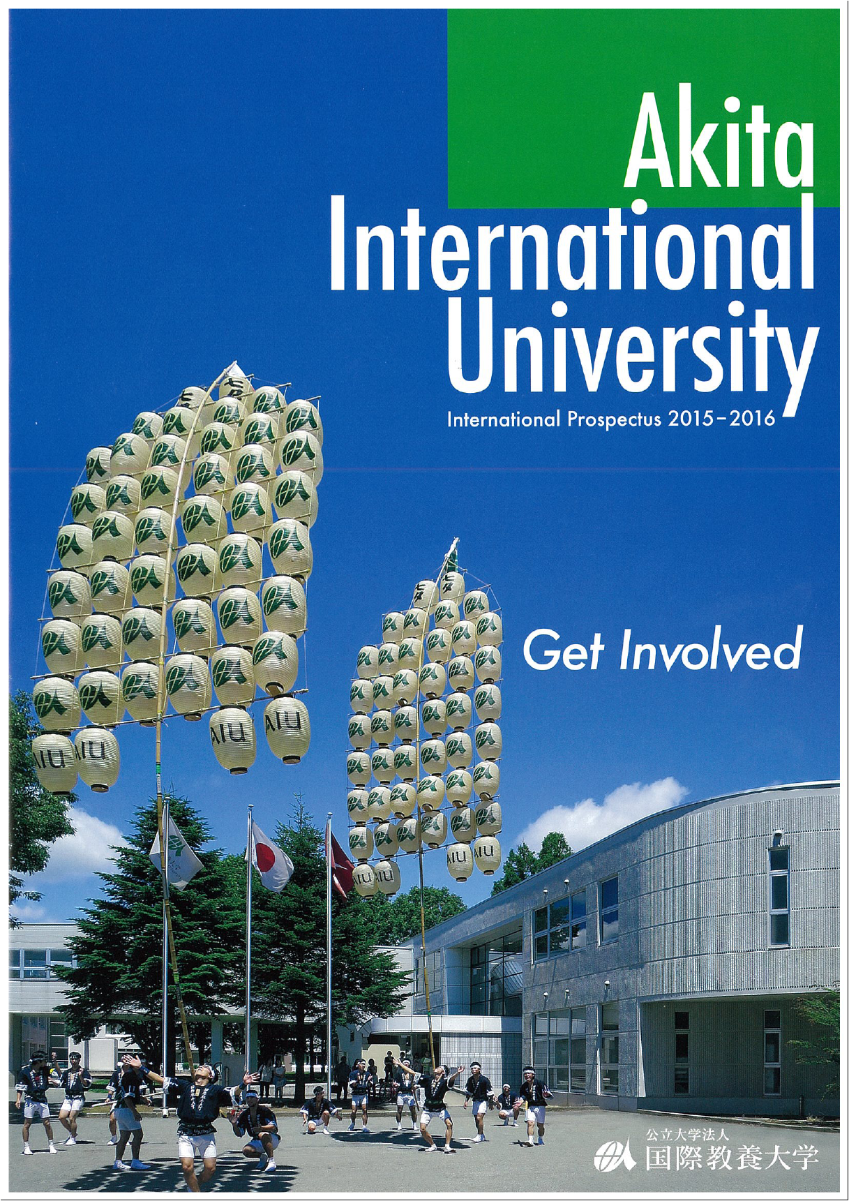 2015 AIU Brochure Cover
