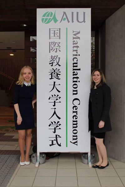 Akita International University matriculation ceremony