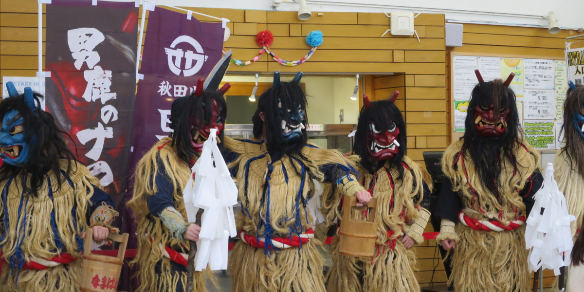 namahage Akita International University