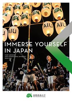2018 AIU Brochure