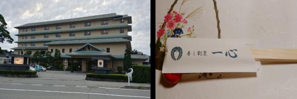 Akita Hot Spring Sushi