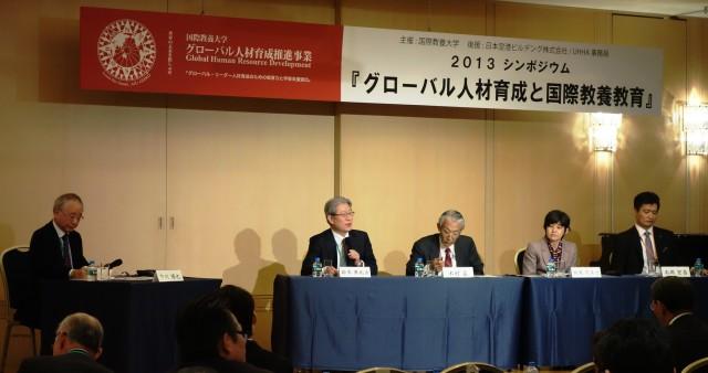 パネリスト(左から)市川 博也、鈴木 典比古、木村 孟氏、板東 久美子氏、高岡 宏昌氏
