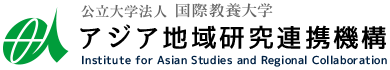 国際教養大学|Institute for Asian Studies and Regional Collaboration