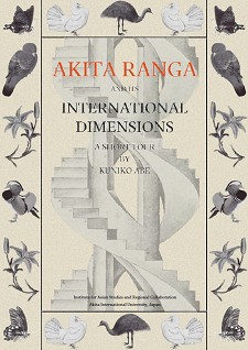Cover of AKITA RANGA AND ITS INTERNATIONAL DIMENSIONS: A SHORT TOUR