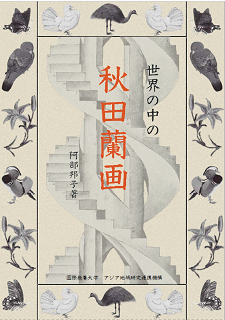「世界の中の秋田蘭画」の表紙
