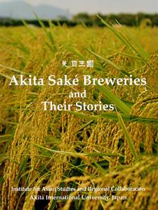 「秋田の酒蔵とその物語」の表紙