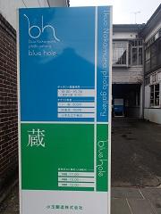 Tour of Kodama Jozo, Co., Ltd.