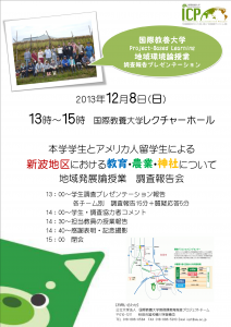 Arawa research presentation poster_j