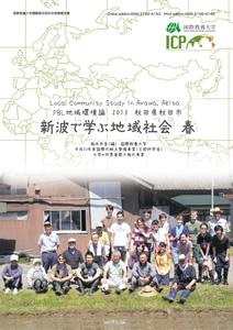 Activities in Spring Semester 2013