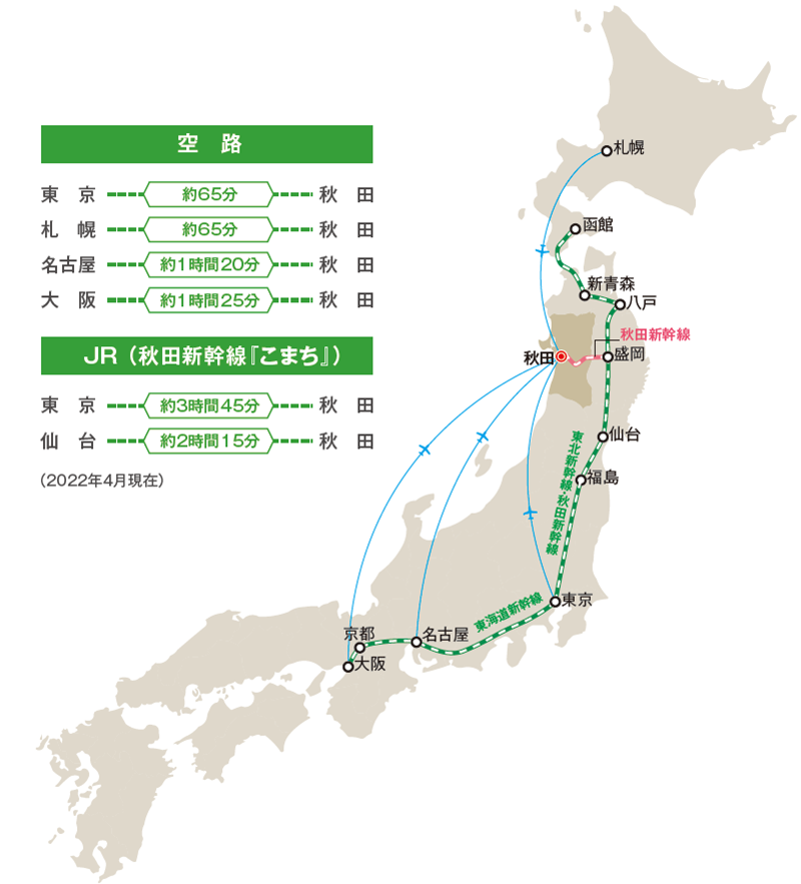 空路・新幹線でのアクセスマップ