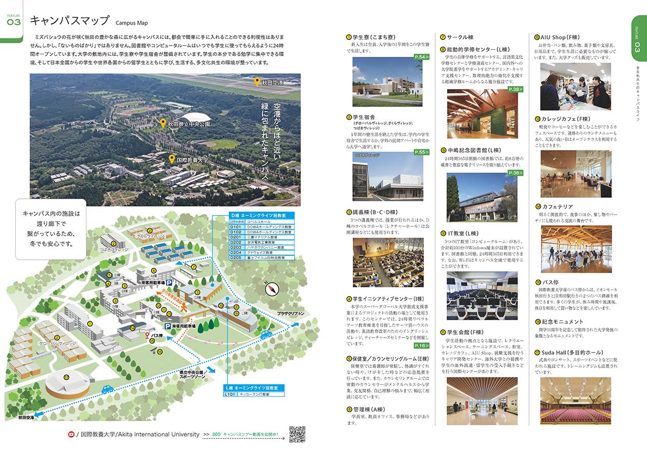 国際教養大学キャンパスマップ画像