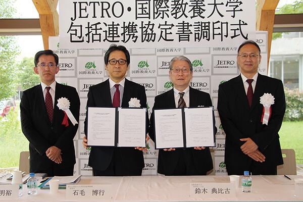 画像:日本貿易振興機構(JETRO)との包括的連携協定の締結式