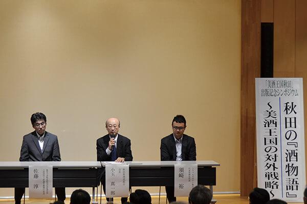 画像:「美酒王国秋田」(日本語版)出版記念シンポジウム