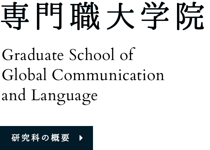専門職大学院 - Graduate School of Global Communitation and Language