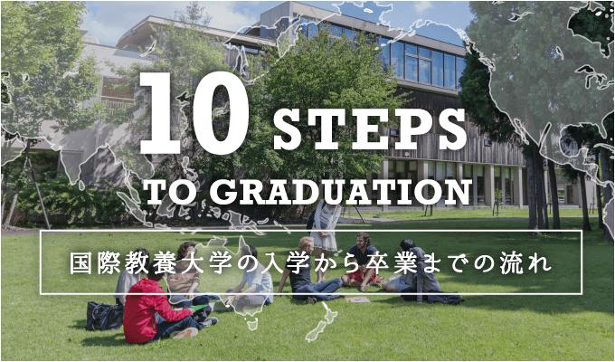 10STEPS TO GRADUATION - 国際教養大学の入学から卒業までの流れ