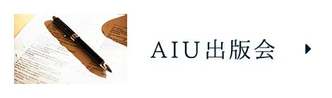 AIU出版会