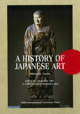 A History of Japanese Artの表紙
