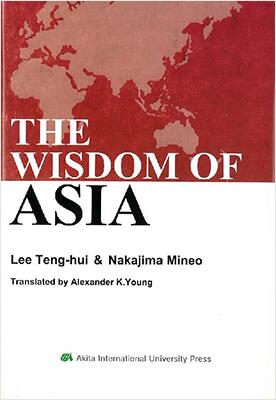THE WISDOM OF ASIAの表紙