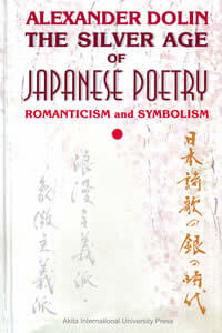 THE SILVER AGE OF JAPANESE POETRYの表紙