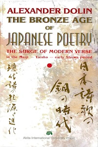 THE BRONZE AGE OF JAPANESE POETRYの表紙