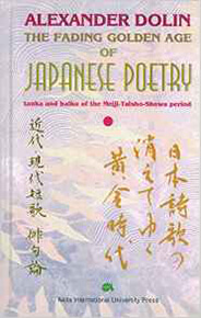 THE FADING GOLDEN AGE OF JAPANESE POETRYの表紙