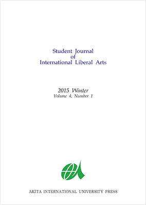 Student Journal of International Liberal Artsの表紙