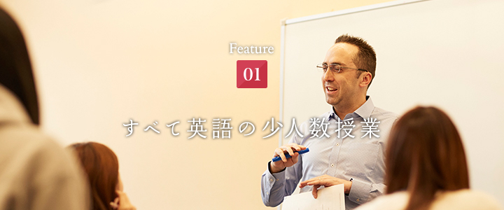 Feature1:すべて英語の少人数授業