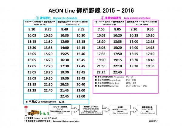 20150401_Goshono_line