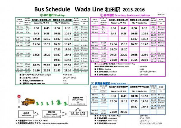 20150401_Wada_line