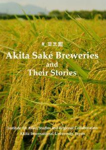 Akita Sake Breweries and Their Stories