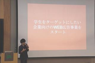 中山友貴氏(GOB Incubation Partners(株)社内起業家)