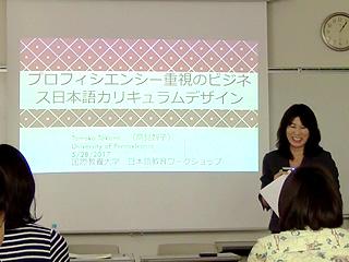 ペンシルベニア大学 上級講師 高見 智子 先生