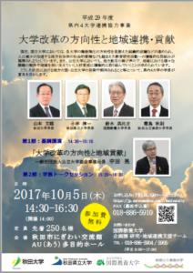 10月5日県内4大学連携事業チラシ
