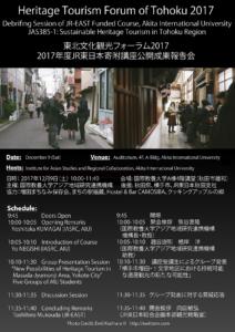 成果報告会「遺産観光論:持続可能な東北観光」(JR東日本寄附講座)のご案内