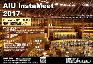 AIU InstaMeet 2017チラシ