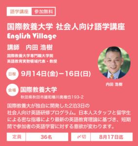 グローバルビジネス人材育成研修プログラム English Village