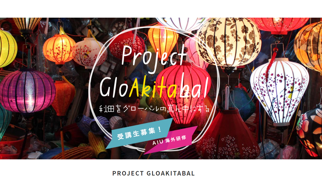 グローバルビジネス人材育成研修「Project GloAkitabal」の画像