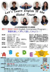2018公開講座チラシ English Immersion Program(QRコード付)