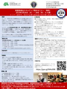 英語指導法スキルアップ集中セミナー