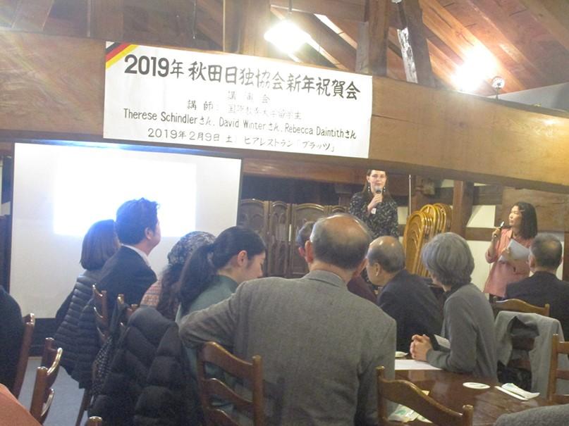 秋田日独協会新年祝賀会の写真