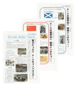 秋田県立ゆり支援学校 校内新聞「Everyday Nonday Times Ⅱ」