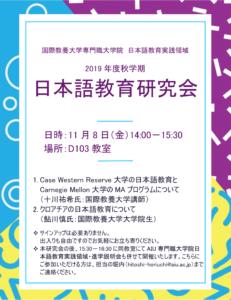 2019年11月8日 日本語教育研究会チラシ