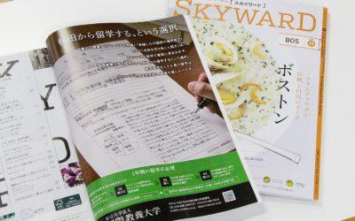 機内誌の広告掲載ページの写真