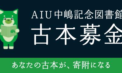 AIU中嶋記念図書館古本募金バナー