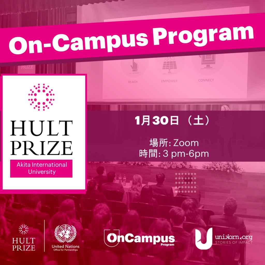 「AIU Hult Prize」の告知画像