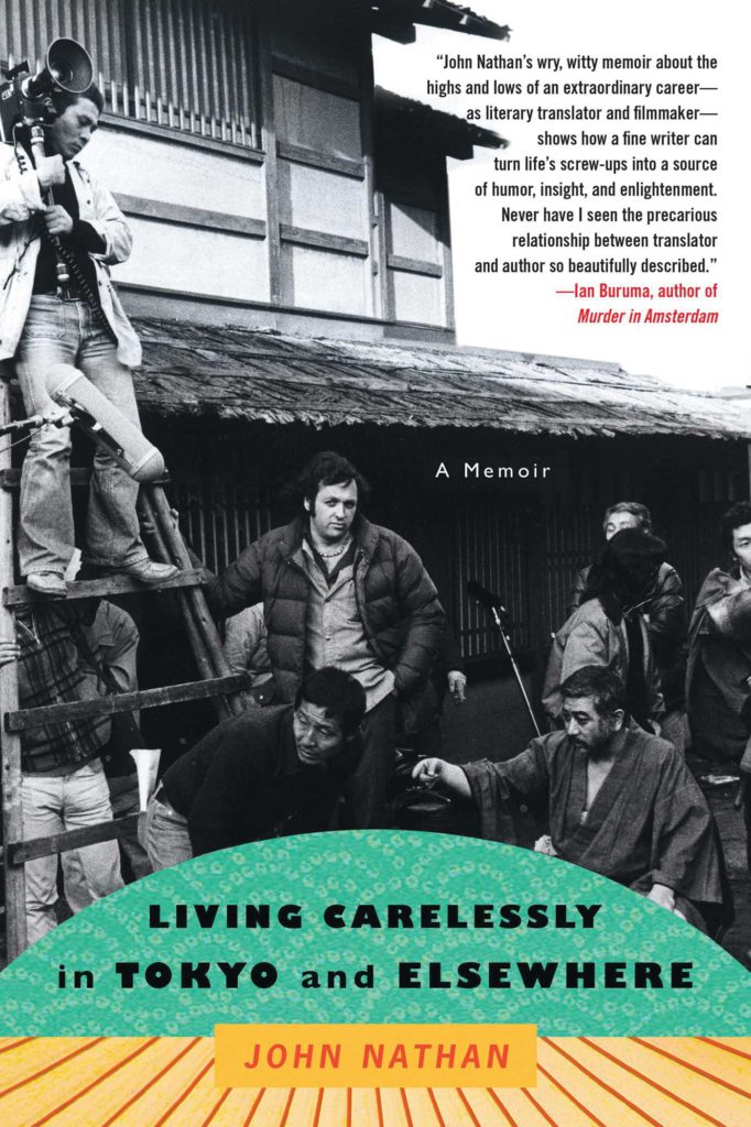 「Living Carelessly in Tokyo and Elsewhere: A Memoir」の書影