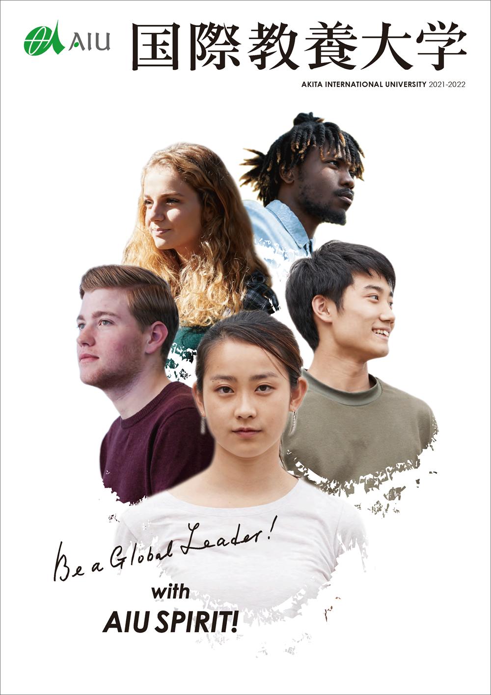 国際教養大学 大学案内パンフレット2021-2022の表紙
